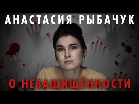 Анастасия Рыбачук о незащищённости