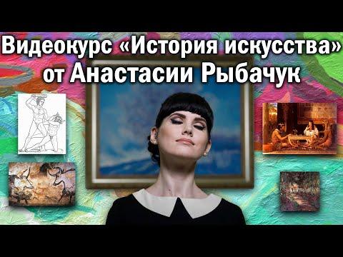 """Видеокурс """"История искусства с Анастасией Рыбачук"""""""
